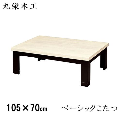 丸栄木工 こたつ (105×70cm) 鶴舞-105 TSURUMAI-105【コタツ】