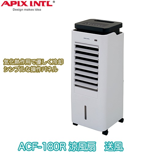 APIX アピックス 涼風扇 ACF-180R【冷風扇】