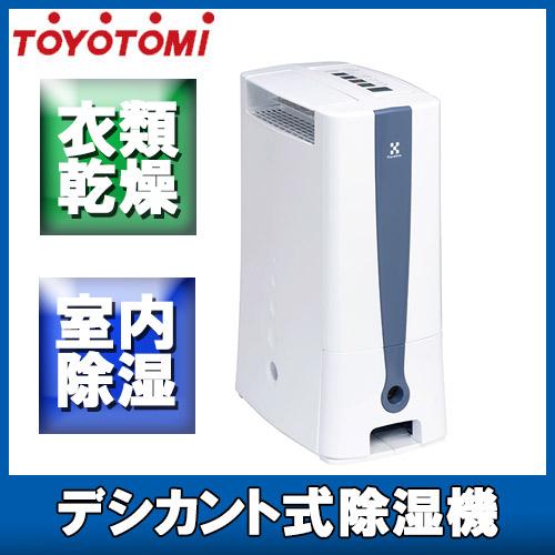 トヨトミ デシカント式 除湿機 TD-Z80G【衣類乾燥 梅雨 季節家電 生活家電】