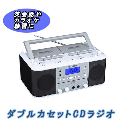 PIF ダブルカセットCDラジオ CCR-17W【DEARLIFE ラジカセ CDプレイヤー】