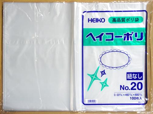送料無料お手入れ要らず ヘイコーポリ袋 激安セール 03 No.20 化粧箱売り 透明100枚入×5パック