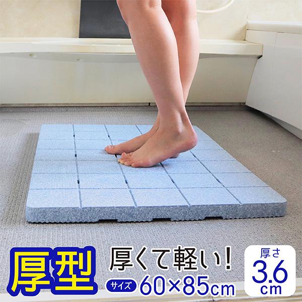厚型 風呂マット