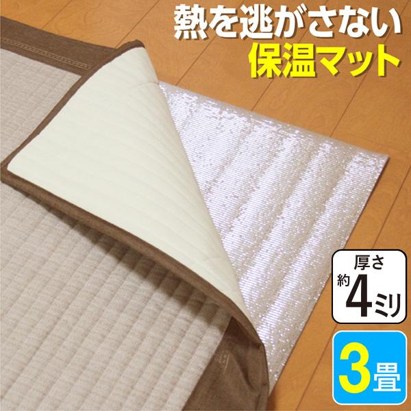 断熱シート 床 断熱マット  保温シート ふんわり あったか 3畳用