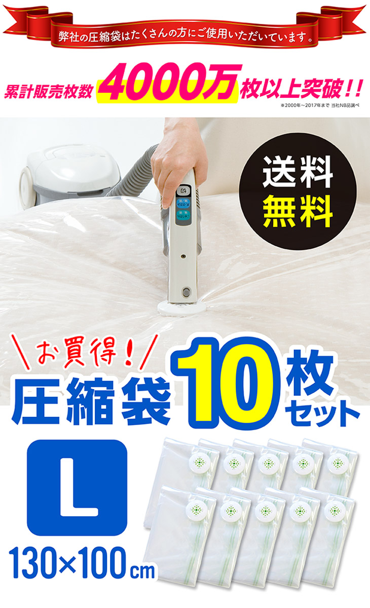 布団圧縮袋 (130×100サイズ) 10枚セット