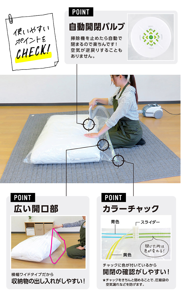 【1000円ポッキリ!】布団圧縮袋 130×100サイズ 2枚入