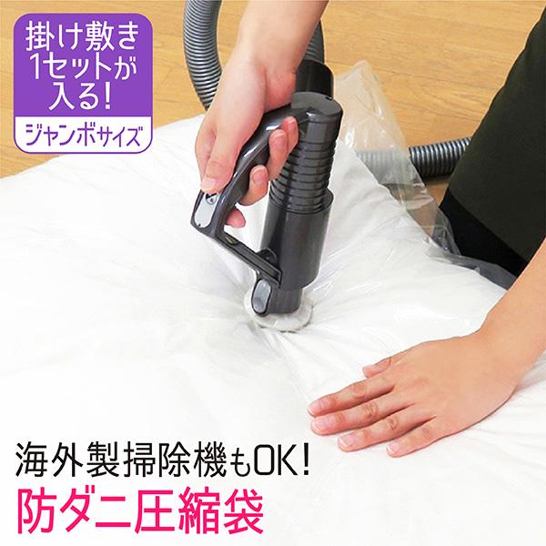 防ダニ ふとん圧縮袋 一組用