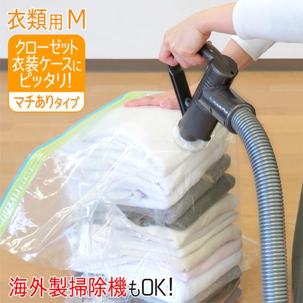 MVG 衣類圧縮袋 Mサイズ