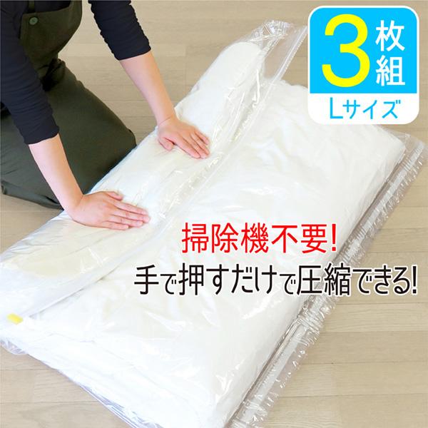 掃除機不要 布団圧縮袋 Lサイズ 3枚セット