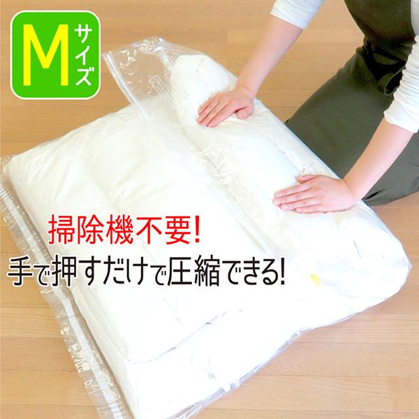 掃除機のいらない布団圧縮袋
