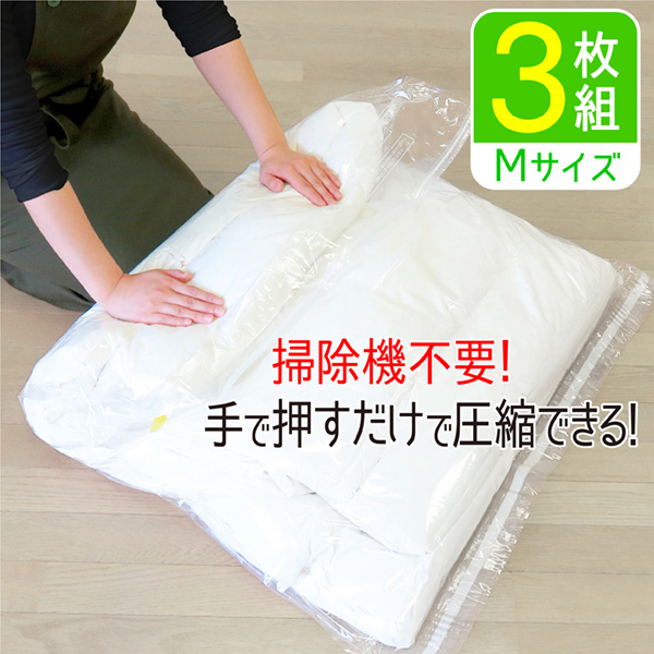掃除機不要 布団圧縮袋 Mサイズ 3枚セット