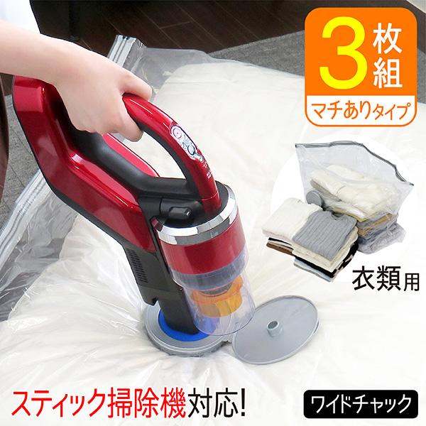 スティック掃除機対応圧縮袋 衣類用 3枚セット