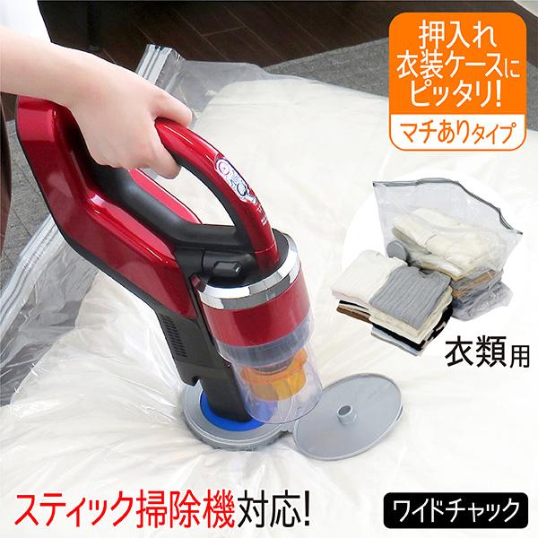 スティック掃除機対応圧縮袋 衣類用