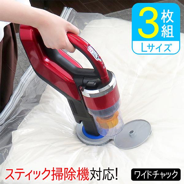 スティック掃除機対応圧縮袋 Lサイズ 3枚セット
