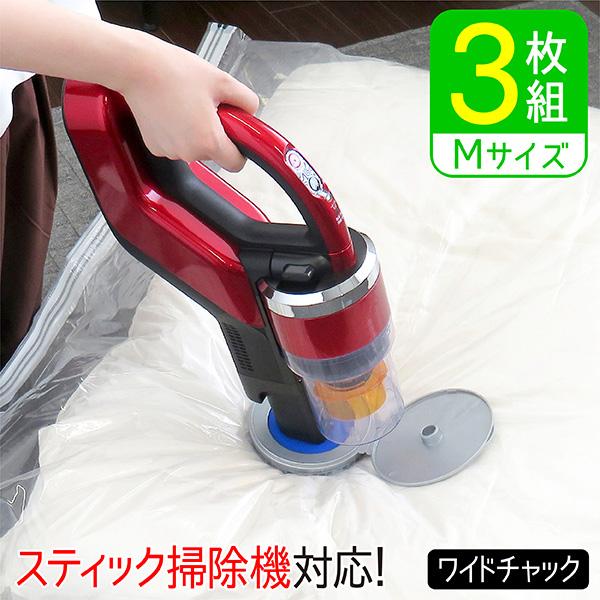 スティック掃除機対応圧縮袋 Mサイズ 3枚セット