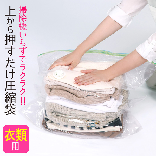 上から押すだけ圧縮袋 衣類用