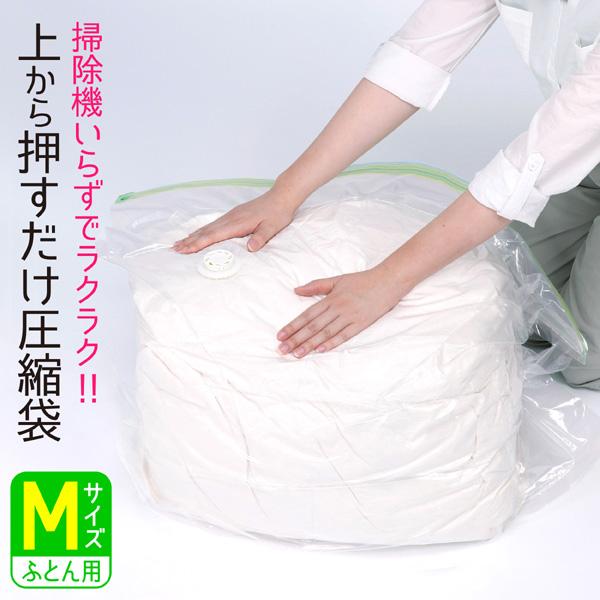 上から押すだけ圧縮袋 布団用 Mサイズ