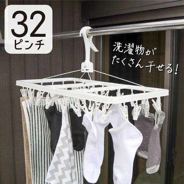 ELB 洗濯角ハンガー ピンチ32個付き