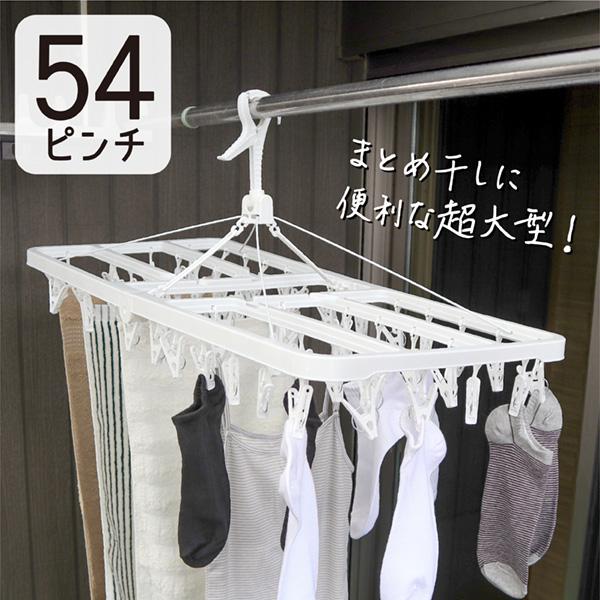 ELB 洗濯角ハンガー ピンチ54個付き