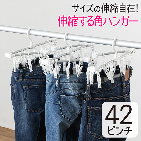 JD 伸縮アルミ角ハンガー 42P