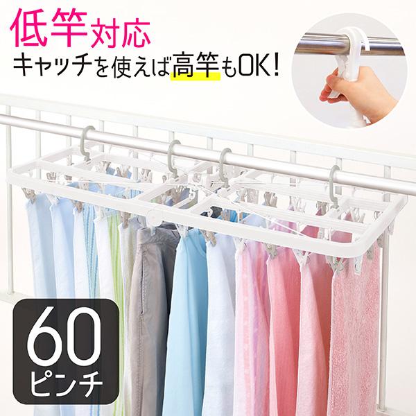 角ハンガー ピンチ60個付