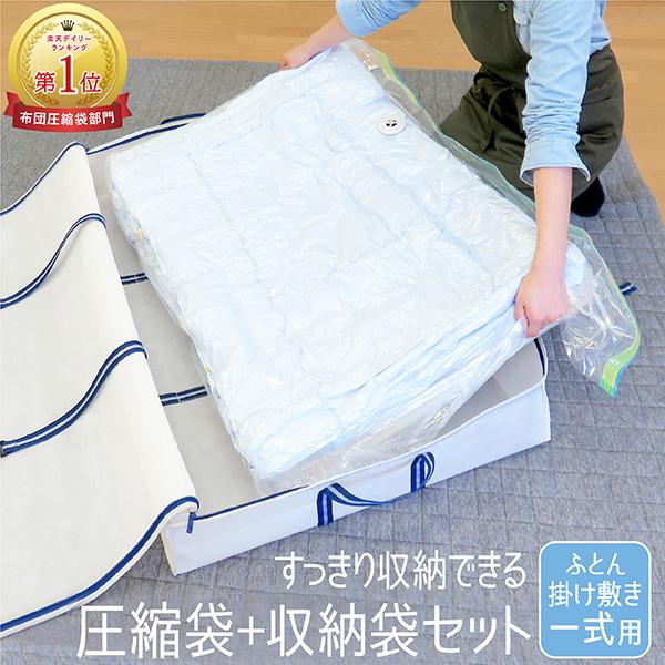 圧縮袋と収納袋のセット