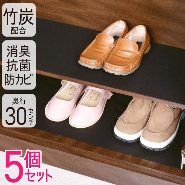 竹炭靴箱シート 5枚セット