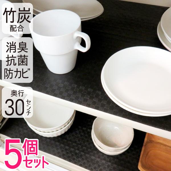 竹炭 食器棚シート 奥行30cm 5個セット
