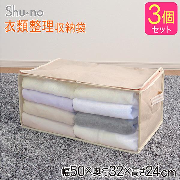 SN 衣類整理袋 3個セット