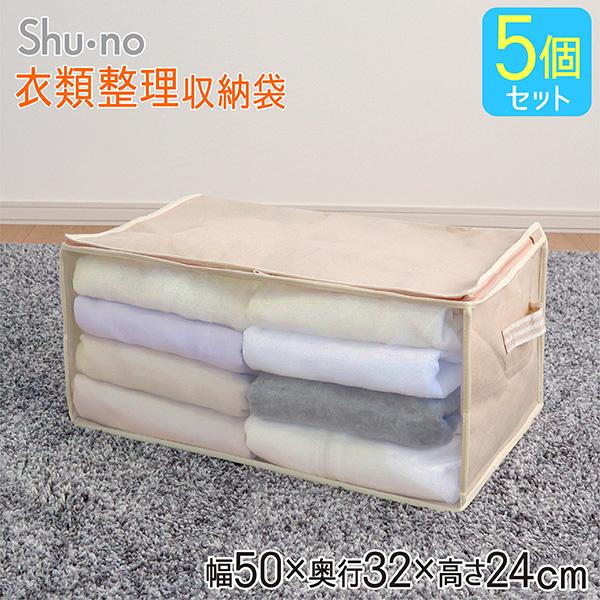 SN 衣類整理袋 5個セット