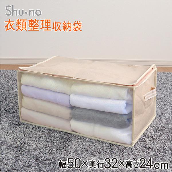 SN 衣類整理 収納袋