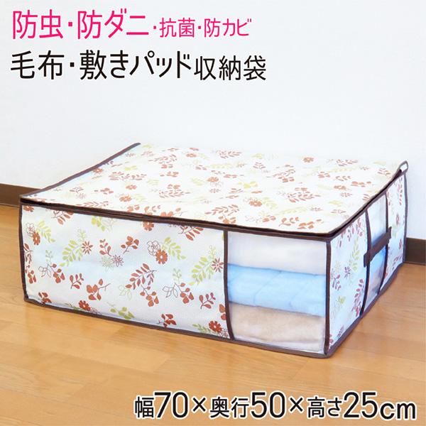 FL 毛布・敷きパッド収納袋