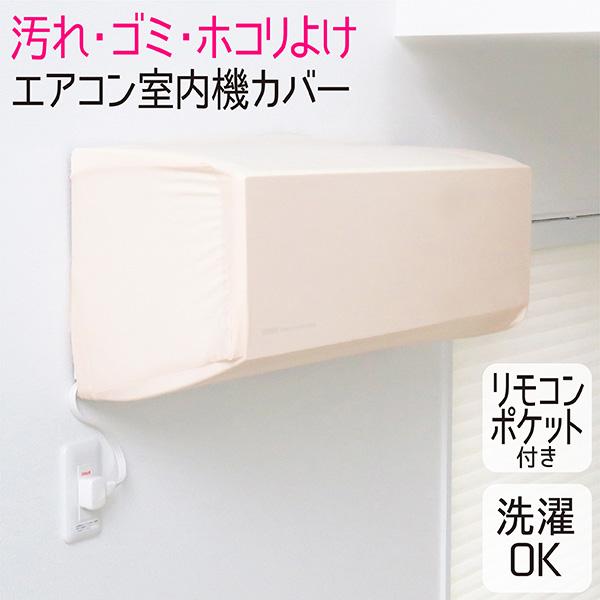 OSW エアコン室内機カバー