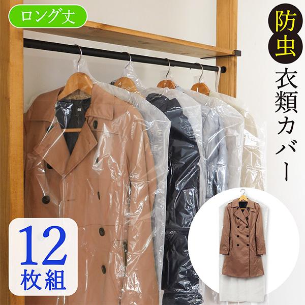 1年防虫衣類カバー ロング 12枚セット