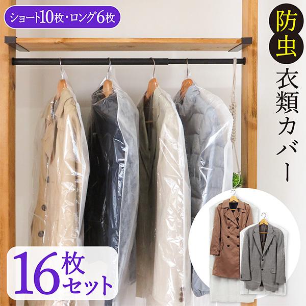 1年防虫衣類カバー ショート&ロング 16枚セット