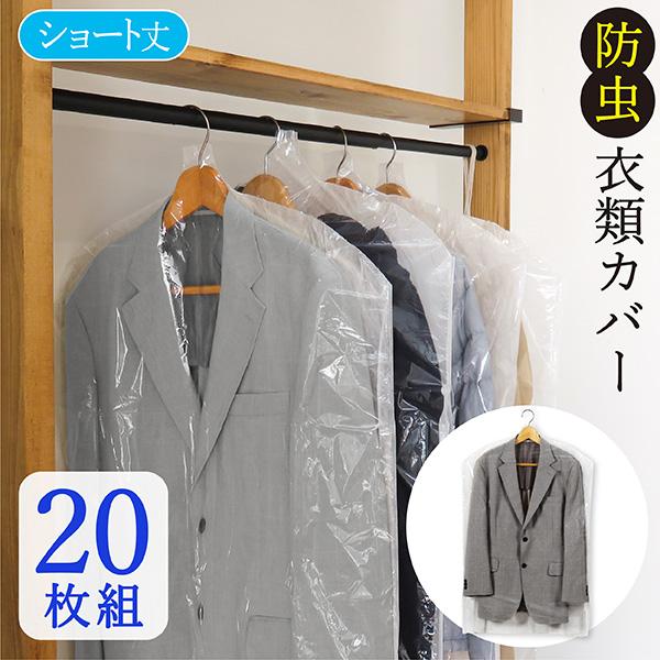 1年防虫衣類カバー ショート 20枚セット