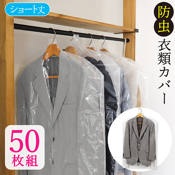 1年防虫衣類カバー ショート 50枚セット