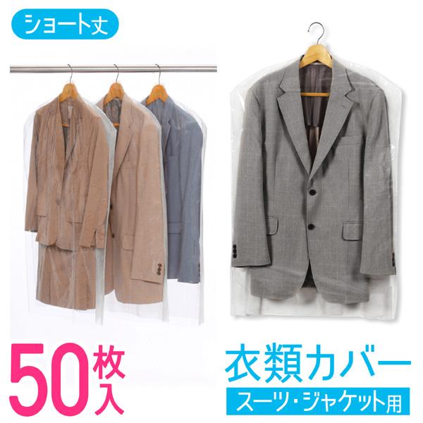 Basic 衣類カバー ショート 50枚セット