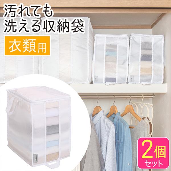 washuno 丈夫な洗える衣類収納袋 2個セット