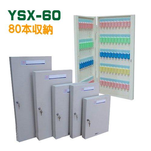 キーボックス 80個収納 壁掛け 鍵収納 鍵保管 鍵管理 即日出荷 キーケース キーロッカー セキュリティー YSX-60 【あす楽】