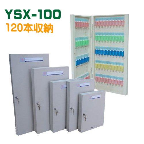 キーボックス 120個収納 壁掛け 鍵収納 鍵保管 鍵管理 即日出荷 キーケース キーロッカー セキュリティー YSX-100 【あす楽】