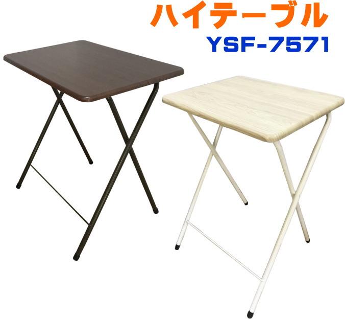 ハイテーブル YSF-7571 ミニテーブル 低廉 折り畳みテーブル リビング学習 在宅ワーク テレワーク 幅50×奥行40×高さ70cm 在宅 アイボリー 折り畳み式 在宅勤務 折りたたみデスク 勉強机 トレーテーブル ブラウン 補助テーブル 送料無料 送料無料カード決済可能