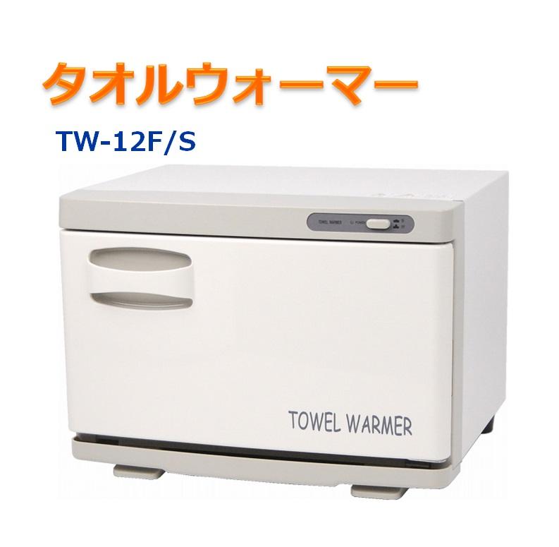 【送料無料】TW-12(横開き/縦開き) タオルウォーマー ホットキャビ おしぼり蒸し器  タオル蒸し器 おしぼりウォーマー ホットボックス