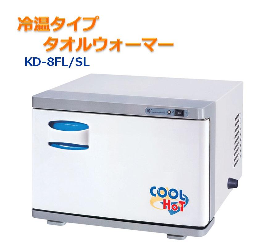 【送料無料】【 冷温タイプ 】KD-8FL/SL タオルウォーマー ホットキャビ おしぼり蒸し器 タオル蒸し器 おしぼりウォーマー ホットボックス