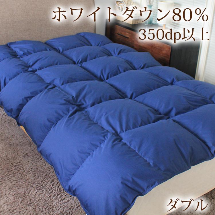 送料無料 羽毛布団 ダブル ホワイトダウン80% パワーアップ加工 ダウンプルーフ加工 抗菌・防臭加工 掛け布団 ふんわり暖かい
