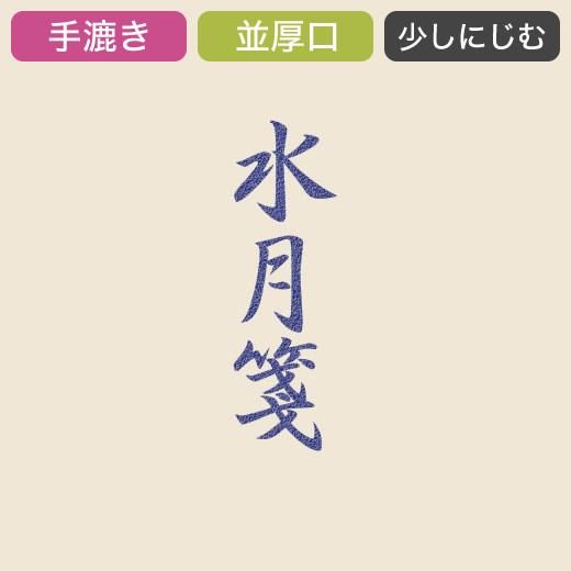 漢字用紙 清書用 半切 【水月箋】 100枚 『条幅 書道用紙 書道用品 和紙 画仙紙』