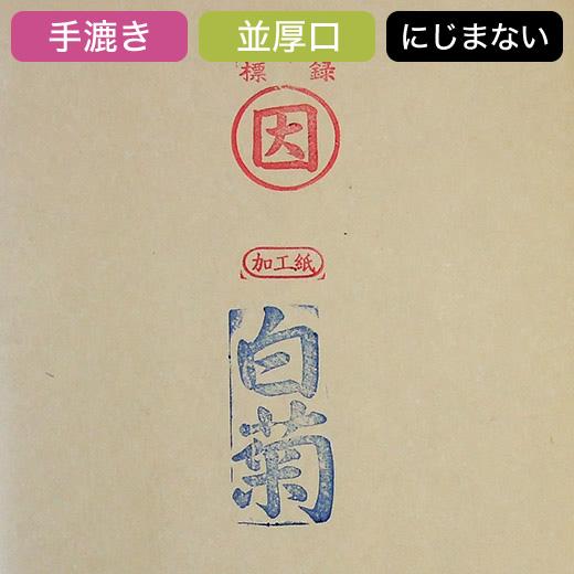かな用紙 清書用 1.75×7.5 【白菊】 50枚 『書道用紙 書道用品 和紙』