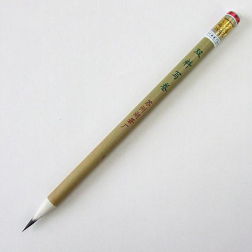 【金鼎牌】 双料写巻 細筆 唐筆 『小筆 書道用品 書道筆 写経筆』