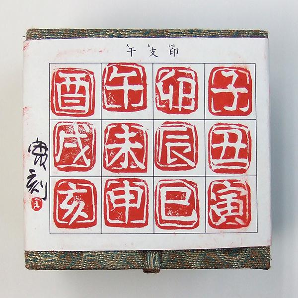 干支印 12本セット 18×15mm角 『十二支 年賀状 雅印 絵手紙 書道用品』