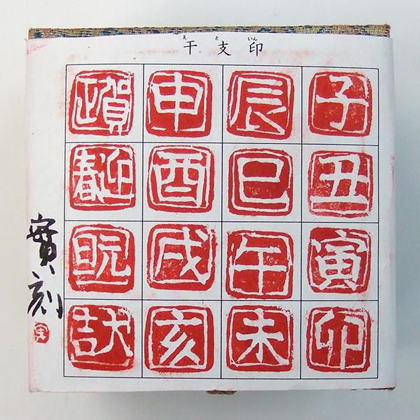 干支印 16本セット 15mm角 『十二支 年賀状 雅印 絵手紙 書道用品』