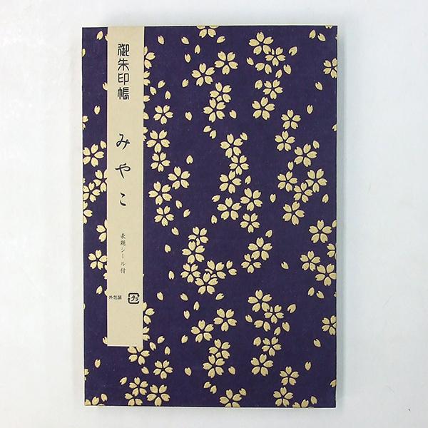 御朱印帳 みやこシリーズ 紫 「京友禅紙 和紙 華やか 蛇腹 ノート」